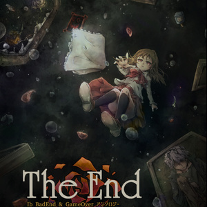 The End -Ib BadEnd& GameOverアンソロジー
