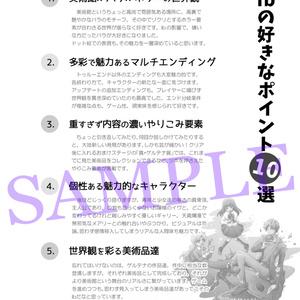 【トラリセ3新刊】Ibのここが好き!をまとめてみた本