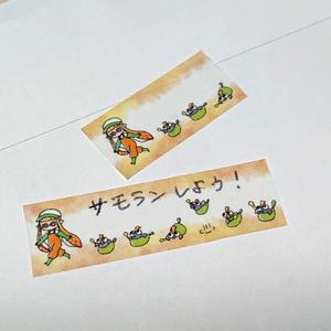 コジャケマスキングテープ
