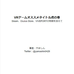 VRゲームオススメタイトル虎の巻version 1.0 @yamashin0429(無料版)