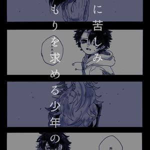 『熱』【エドぐだ♂新刊】