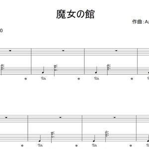 魔女の館 - ピアノ楽譜