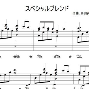 スペシャルブレンド - ピアノ楽譜