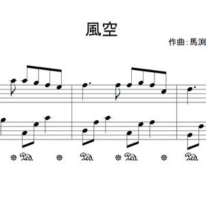 風空 - ピアノ楽譜