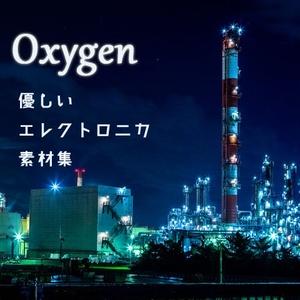 Oxygen 優しいエレクトロニカ素材集