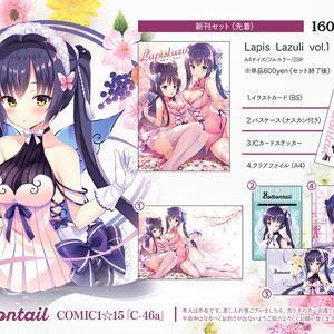 【Comic1☆15】新刊セット