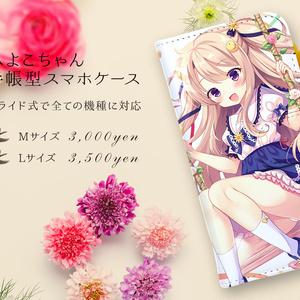 ひよこちゃん手帳型スマホケース【再販】