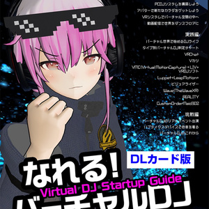 【DLカード版】なれる!バーチャルDJ / 著: DJ SHARPNEL