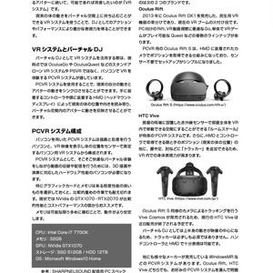 【物理書籍版】なれる!バーチャルDJ / 著: DJ SHARPNEL
