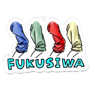 FUKUSIWAアクリルキーホルダー