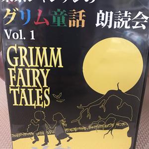 東京ジャンケン『東京ジャンケンのグリム童話vol.1』DVD