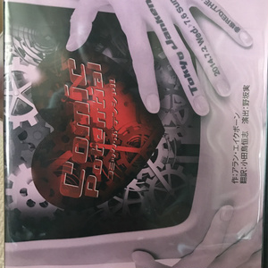 東京ジャンケン『コミックポテンシャル』メイキングDVD