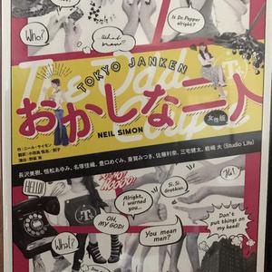 東京ジャンケン『おかしな二人 女性版』メイキングDVD