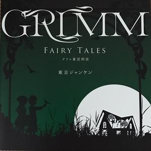 東京ジャンケン『東京ジャンケンのグリム童話vol.1』パンフレット