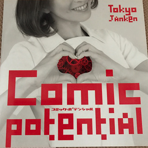 東京ジャンケン『コミックポテンシャル』パンフレット