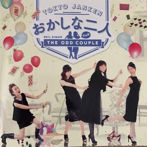 東京ジャンケン『おかしな二人』パンフレット