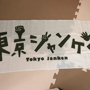 東京ジャンケン『手ぬぐい』