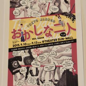 東京ジャンケン特製『おかしな二人』クリアファイル