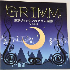 東京ジャンケンのグリム童話vol.3 パンフレット