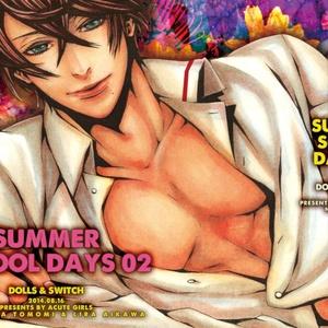 【電子版】SUMMER SCHOOL DAYS 02