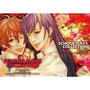 【冊子版】SCHOOL DAYS COLLECTION