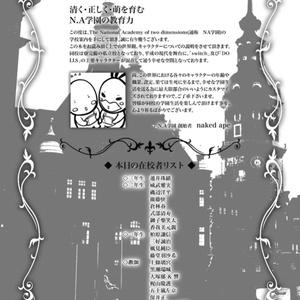 【冊子版】SUMMER SCHOOL DAYS 01