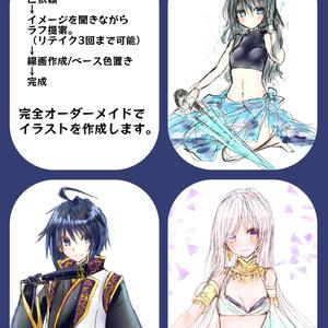 キャラクターイラストコミッション