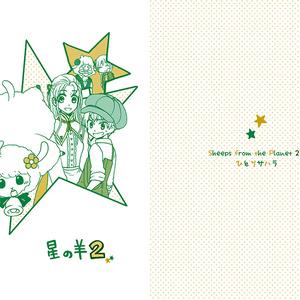 星の羊 2