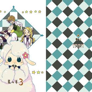 星の羊 3