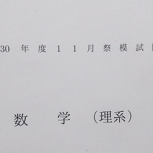 [理系・冊子版] 2018京大作問サークル模試セット