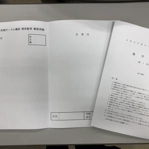 <<<新発売>>> [理系・冊子版]2019京大作問サークル模試セット