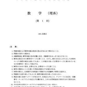 <<<新発売>>> [理系・PDF版]2019京大作問サークル模試セット