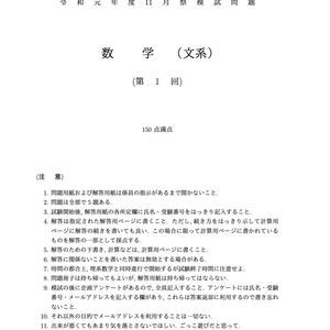 <<<新発売>>> [文系・PDF版]2019京大作問サークル模試セット