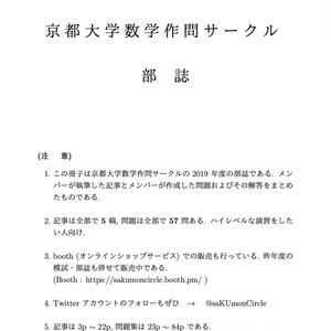 <<<新発売>>> [部誌・PDF版]2019京大作問サークル部誌