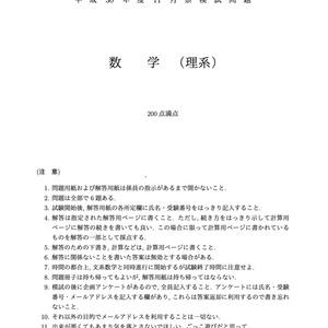[理系・PDF版]2018京大作問サークル模試セット