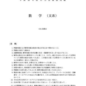 [文系・PDF版]2018京大作問サークル模試セット