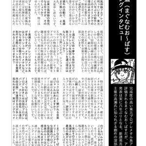 21世紀の同人プログレ総集編Vol.004~東方系クリエイターインタビュー特集~