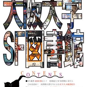 大阪大学SF図書館