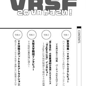 VRSF このVRがすごい!