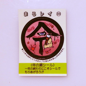 福山怪獣のめくり式パロシール「まるレイ」(同一品2枚セット) 送料込
