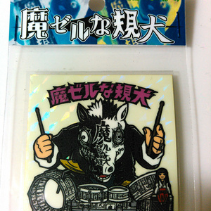 魔ゼルな規犬 キラキラビックリシール(蓄光バージョン)