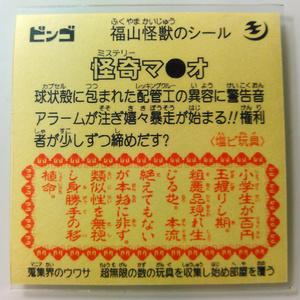 「怪奇マ●オ」シール (バリエーション4色・バラ売り)