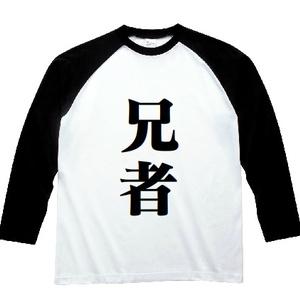 兄者Tシャツ(Mサイズ)