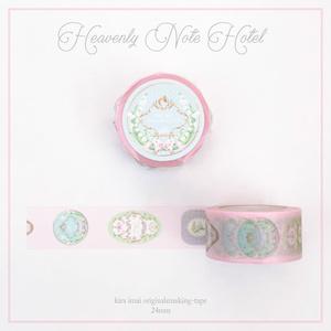マスキングテープ[Heavenly Note Hotel]