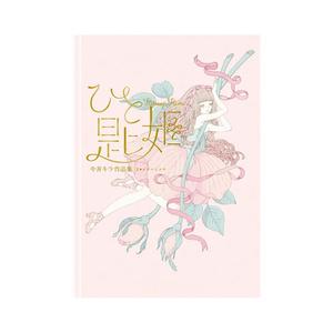 ひと匙姫 今井キラ作品集
