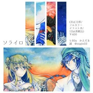 【6/18FULLCODE4頒布】ソライロ/フルカラーイラスト本