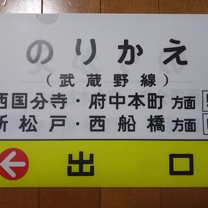 【送料安い自宅発送】国鉄サインクリアファイル 南浦和