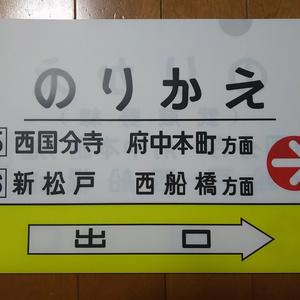 【あんしんBOOTHパック】国鉄サインクリアファイル 南浦和