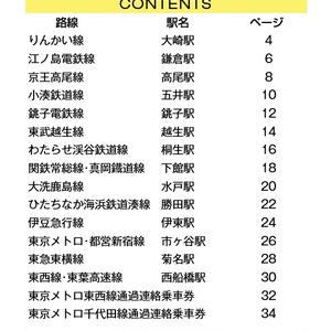 【送料安い自宅発送】オレンジカードで私鉄に乗ってみよう! 関東総集編