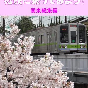 【あんしんBOOTHパック】オレンジカードで私鉄に乗ってみよう!関東総集編